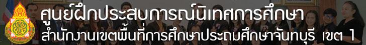ข่าวการฝึกประสบการณ์นิเทศการศึกษา ศูนย์ฝึก สพป.จันทบุรี เขต 1